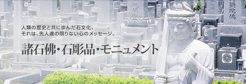諸石佛・石彫品・モニュメント