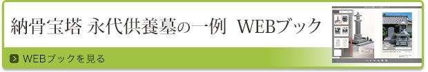 納骨宝塔 永代供養墓の一例 WEBブック
